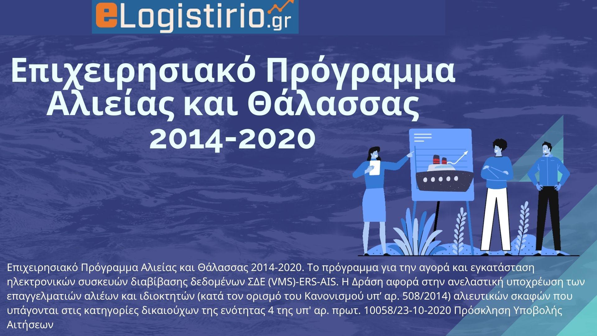 Επιχειρησιακό Πρόγραμμα Αλιείας και Θάλασσας 2014-2020
