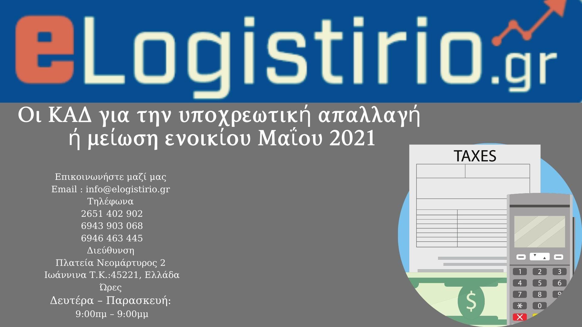Οι ΚΑΔ για την υποχρεωτική απαλλαγή ή μείωση ενοικίου Μαΐου 2021