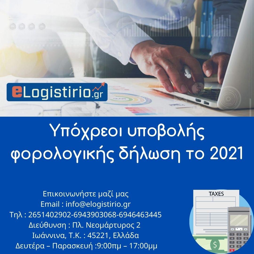 Υπόχρεοι υποβολής φορολογικής δήλωση το 2021