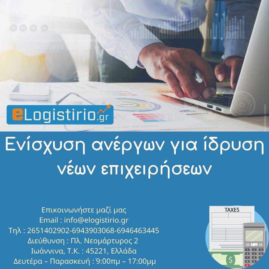 Ενίσχυση-ανέργων-για-ίδρυση-νέων-επιχειρήσεων